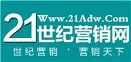 21世纪营销网